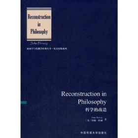 哲学的改造❤ 约翰·杜威 著; 中国传媒大学出版社9787565721168✔正版全新图书籍Book❤