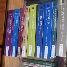 西方哲学通史9册全