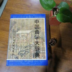 中国曲学大辞典(16开精装厚册 近全新)
