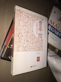 贾平凹中短篇小说自选集(超值金版)