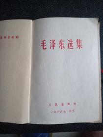 毛泽东选集,一卷本