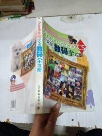 Photoshop CS中文版数码全攻略