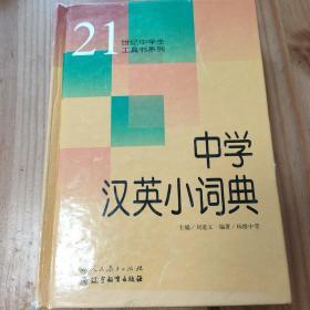 中学汉英小词典