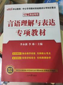 中公版·2017公务员录用考试专项教材:言语理解与表达