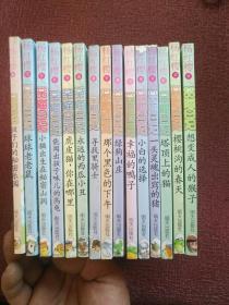 笑猫日记15本合售不重复