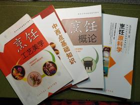 新东方烹饪教育系列教材4本合售 :烹饪概论 + 烹饪原料学 + 烹饪工艺美学 +中西点基础知识 【干净品好】