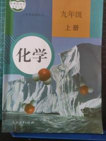 化学--九年级--上册【人教版】