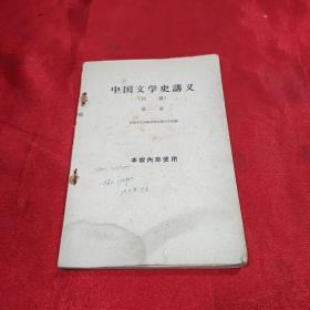 中国文学史讲义(初稿)第一册