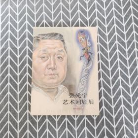 张光宇艺术回顾展