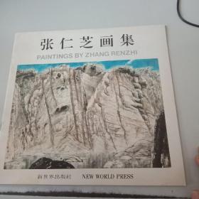 张仁芝画集