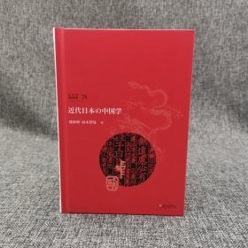台大出版中心 廖钦彬、高木智见 编《近代日本の中国学》(精装)