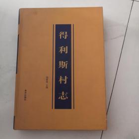 得利斯村志 1369-2012 精装  海洋出版社 郑淮茂主编  货号X3