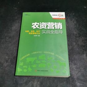 华夏基石丛书:农资营销实战全指导