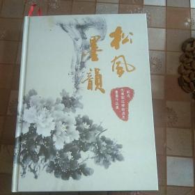 松风墨韵(鄂州市老年书画家纪念改革开放四十周年书画作品集)