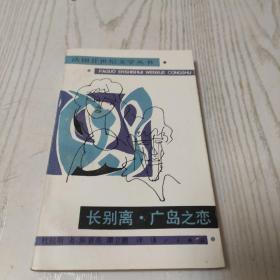 长别离.广岛之恋  法国廿世纪文学丛书