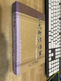 黄元御读伤寒:〈伤寒悬解〉〈伤寒说意〉