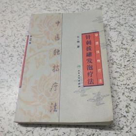 中医独特疗法·针刺拔罐发泡疗法(第2版)