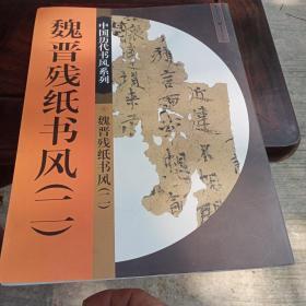 魏晋残纸书风2