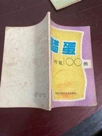 醋蛋疗效100例