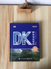 DK野外求生百科(第二版)