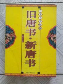 二十五史精编:旧唐书