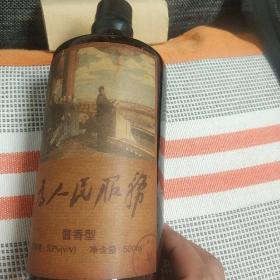 为人民服务酒瓶 有酒 酱香型53% 500ml 没开封