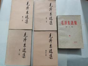1991年版毛泽东选集(1一5卷)