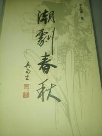 潮剧春秋   (隗芾教授藏书,作者签名)