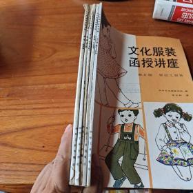 文化服装函授讲座。1-5册