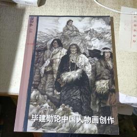 毕建勋论中国人物画创作