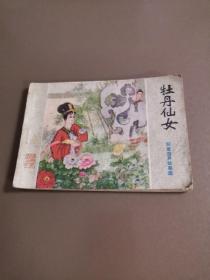 牡丹仙女 连环画