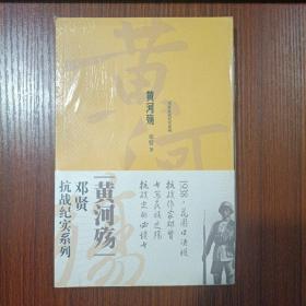 邓贤抗战纪实系列 黄河 殇