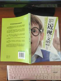 把近视和文明病扔海里  清风  著 广东经济出版社