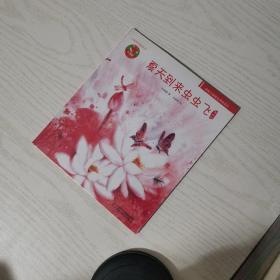 夏天到来虫虫飞图画书——中国原创图画书