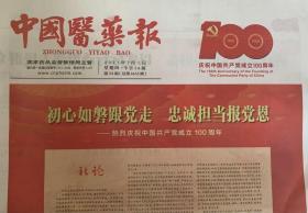 中国医药报2021年6月30日7月1日7月2日 0630、0701、0702三份 私聊拍照确认后再下单 运费可改