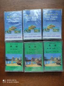 高中英语第一册、第二册磁带(共六盘)