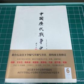 中国历代战争史(第6册):南北朝 带地图册