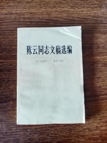 陈云同志文稿选编(一九五六—一九六二)