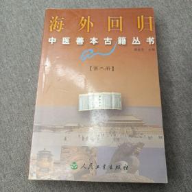 海外回归中医善本古籍丛书 第二册