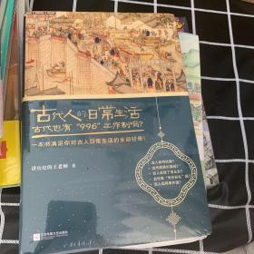 """古代人的日常生活2:古代也有""""996""""工作制吗?(典藏版)(古代房价高吗?古人如何学外语?满足你对古人日常生活的全部好奇!)"""