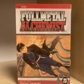 钢之炼金术师 fullmetal alchemist vol23