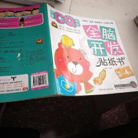 全脑开发贴纸书:创意CQ贴纸(3~4岁)