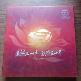 见证五十年 感动五十年(1958-2008)保定天威集团成立60周年邮票纪念册