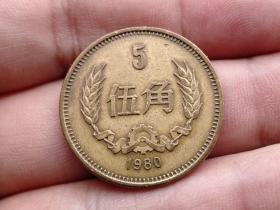 1980年伍角铜币