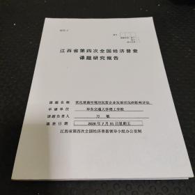 江西省第四次全国经济普查课题研究报告 优化营商环境对民营企业发展状况的影响评估