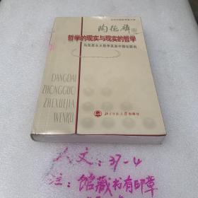 哲学的现实与现实的哲学:马克思主义哲学及其中国化研究