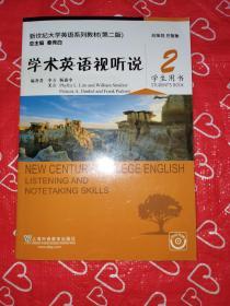 新世纪大学英语系列教材(第二版):学术英语视听说2 学生用书