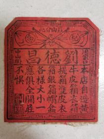 民国刘德昌皮箱商标(罗山分店纪念)
