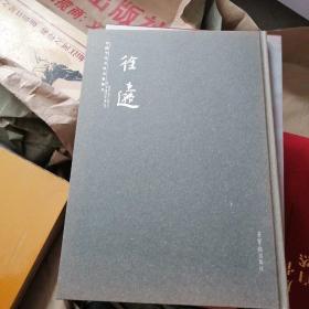 中国当代书法名家新作:徐圭逊