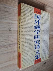 国外藏学研究译文集 第十一辑